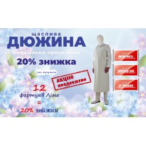 Акция: При покупке 12 фартуков Lima Manulatex скидка -20%