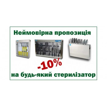 Акция: Скидка на все стерилизаторы - 10%